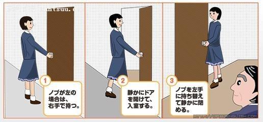 日本文化 日本礼仪 面试礼仪