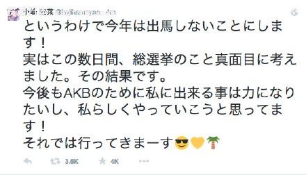 2015年AKB48总选举:人员大幅退选