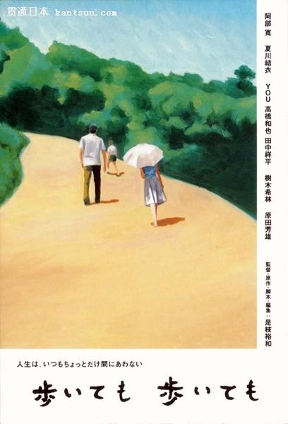 日本电影《步履不停》推荐