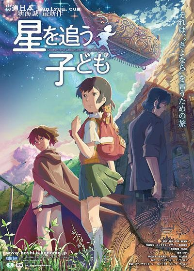 日本电影《追逐繁星的孩子》推荐