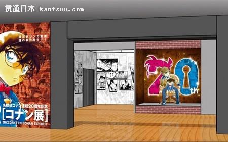 《名侦探柯南》20周年解谜展览会即将启动
